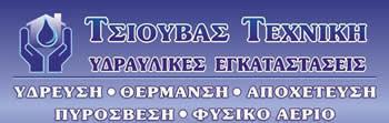 Υδραυλικός-Υδραυλικοί-Yδραυλικες Εγκαταστάσεις-Αθήνα-Ανάβυσσος-Πόρτο Ράφτη-Μαρκόπουλο-Λαγονήσι